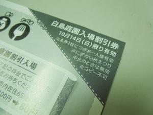 20121012-233654.jpg